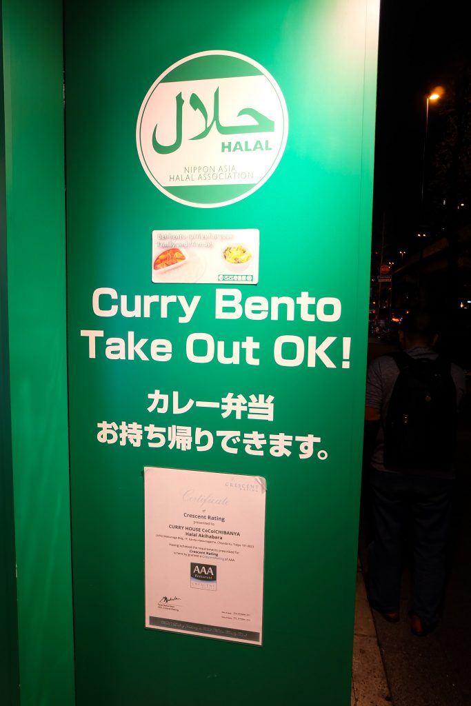 Halal Cocoichibanya Curry House in Tokyo