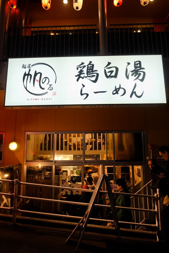 Halal Ramen Tokyo Honolu Ebisu